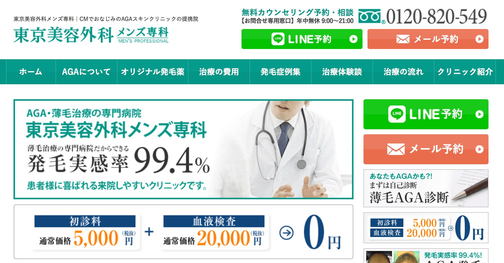 東京美容外科メンズ専科の公式ページ