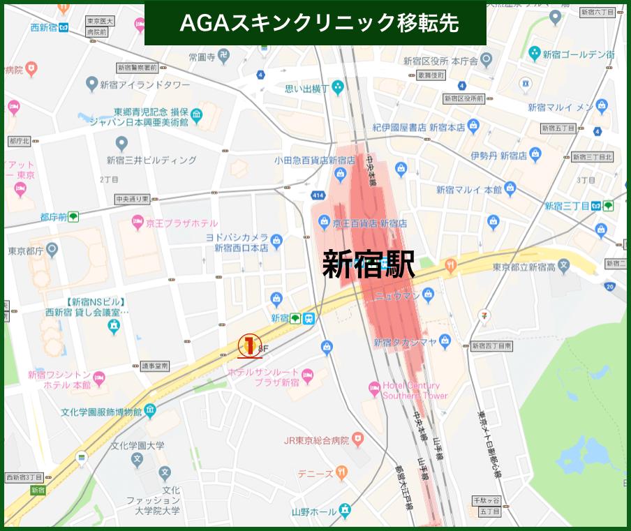 AGAスキンクリニック移転先(新宿)