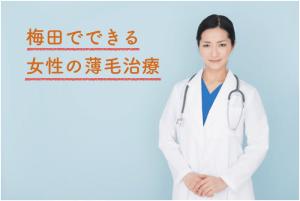 梅田で女性の薄毛を治療できるおすすめクリニック3選