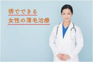 堺で女性の薄毛を治療できるおすすめクリニック2選