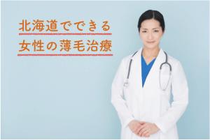 北海道で女性の薄毛を治療できるおすすめクリニック2選