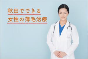 秋田で女性の薄毛を治療できるおすすめクリニック2選