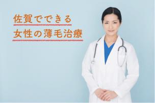 佐賀で女性の薄毛を治療できるおすすめクリニック2選