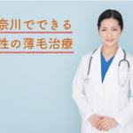 神奈川で女性の薄毛を治療できるおすすめクリニック2選