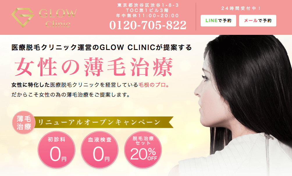 GLOWクリニックの公式ページ