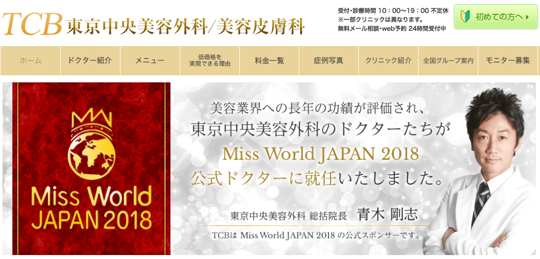 東京中央美容外科の公式ページ