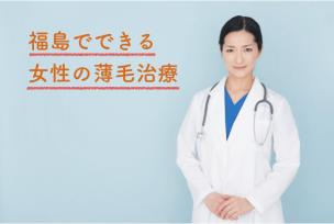 福島で女性の薄毛を治療できるおすすめクリニック2選