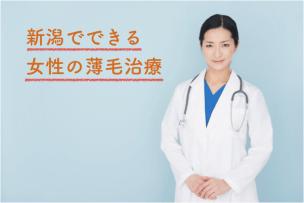 新潟で女性の薄毛を治療できるおすすめクリニック2選