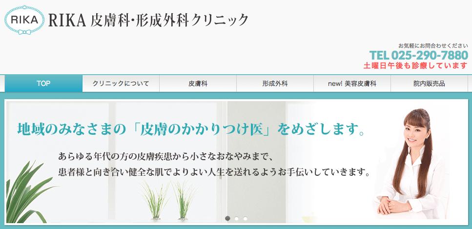 RIKA皮膚科・形成外科クリニックの公式ページ