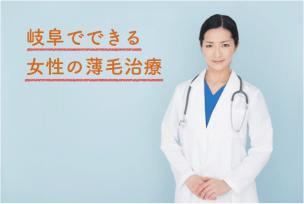 岐阜で女性の薄毛を治療できるおすすめクリニック2選