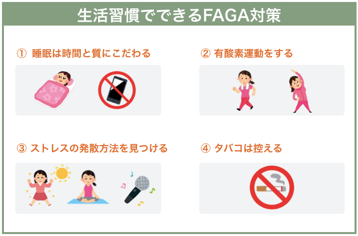生活習慣でできるFAGA対策