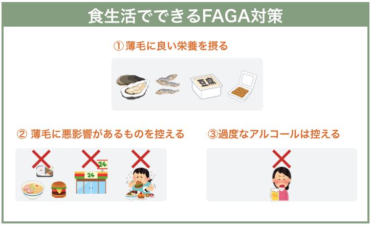 食生活でできるFAGA対策