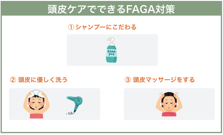 頭皮ケアでできるFAGA対策