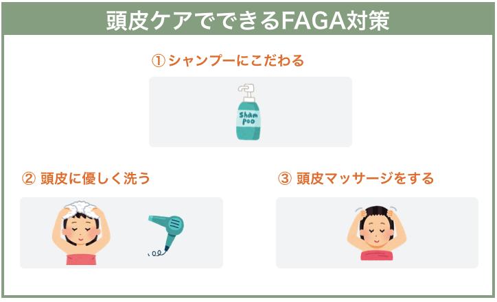 頭皮ケアでできるFAGA対策