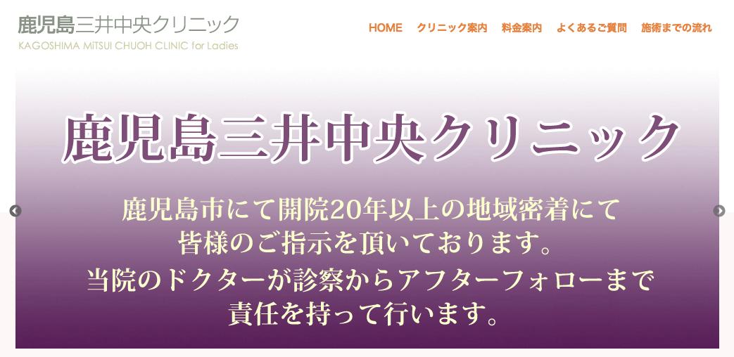 鹿児島三井中央クリニックの公式ページ