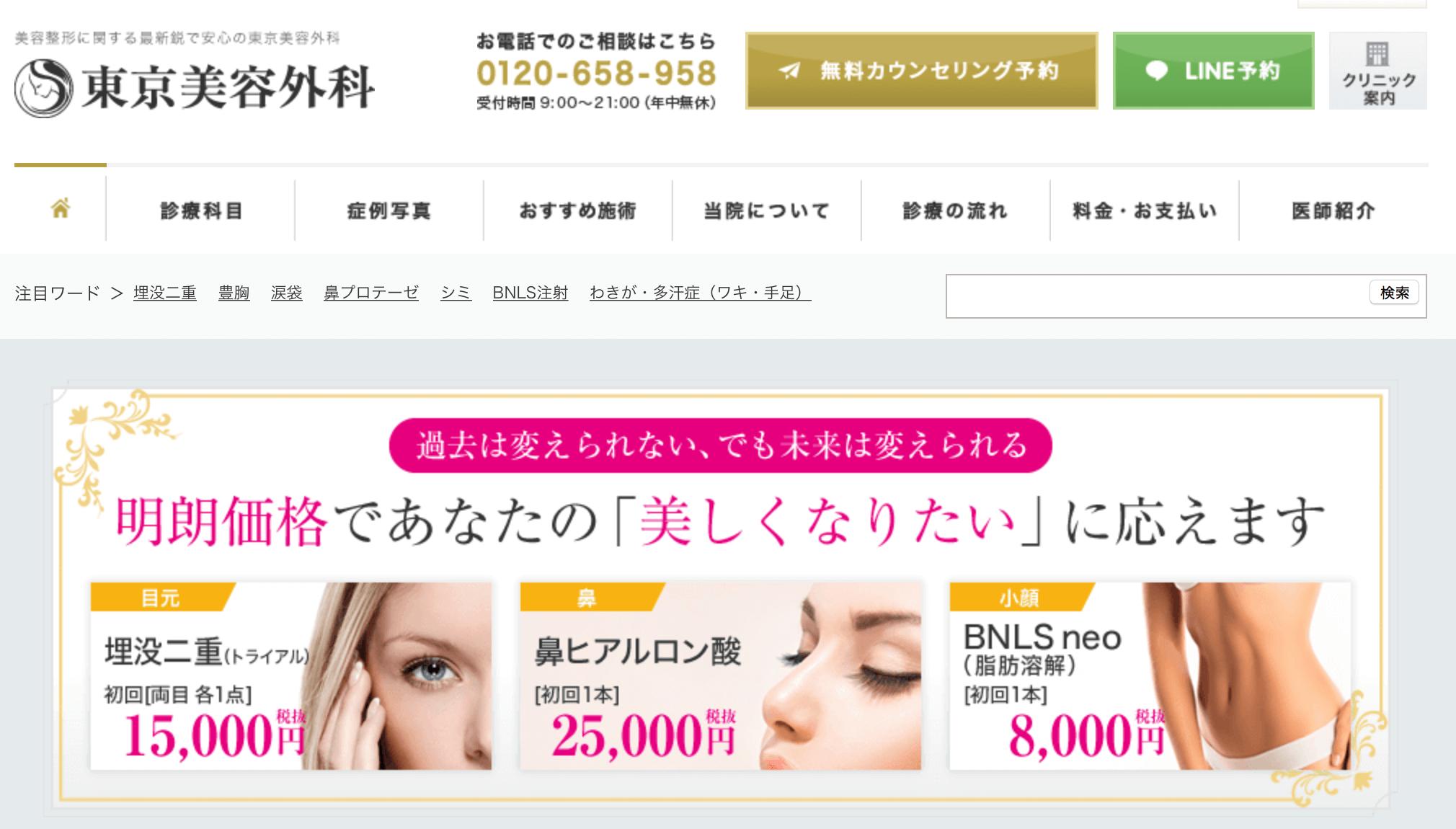 東京美容外科(AGAスキンクリニック レディース院提携院)の公式ページ