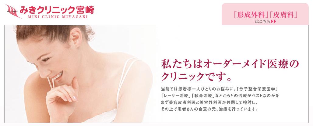 みきクリニック宮崎の公式ページ