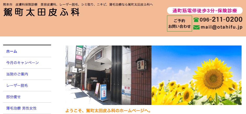 駕町太田皮ふ科の公式ページ