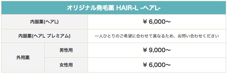 HAIR-L -ヘアL-の価格