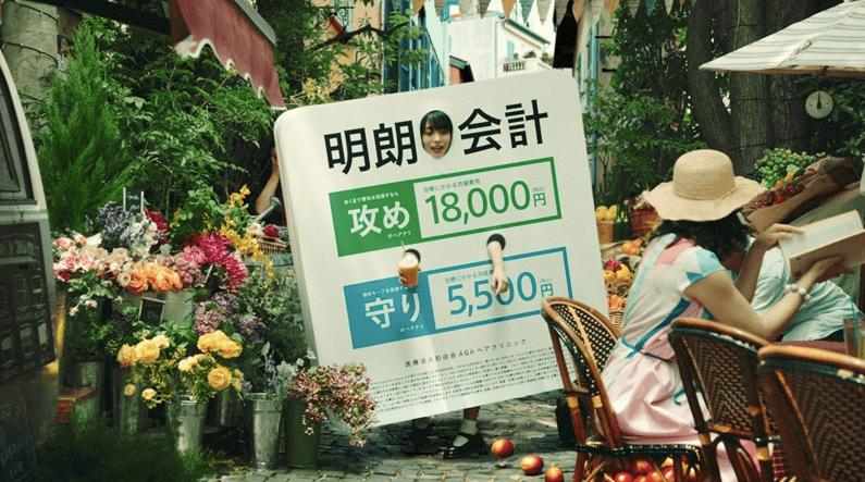 AGAヘアクリニックの広告