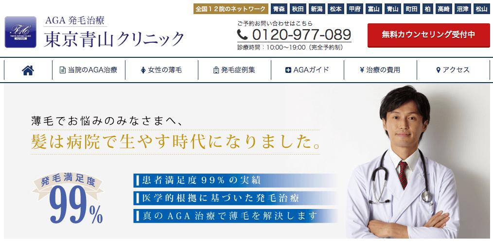 東京青山クリニックのイメージ