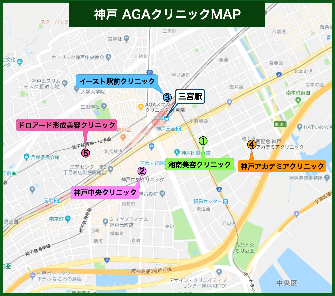 神戸 AGAクリニックMAP