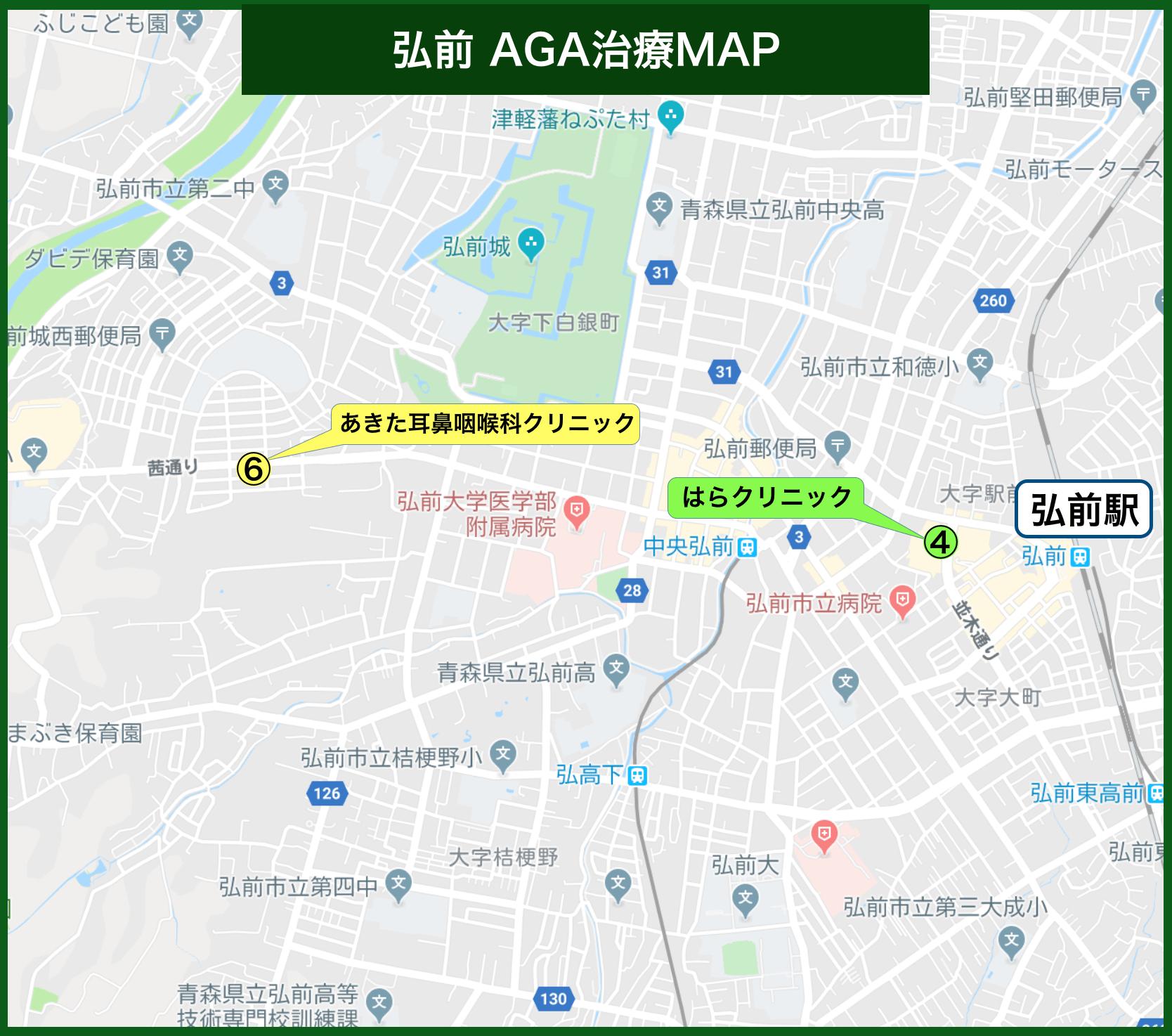 弘前AGA治療MAP(2020年版)
