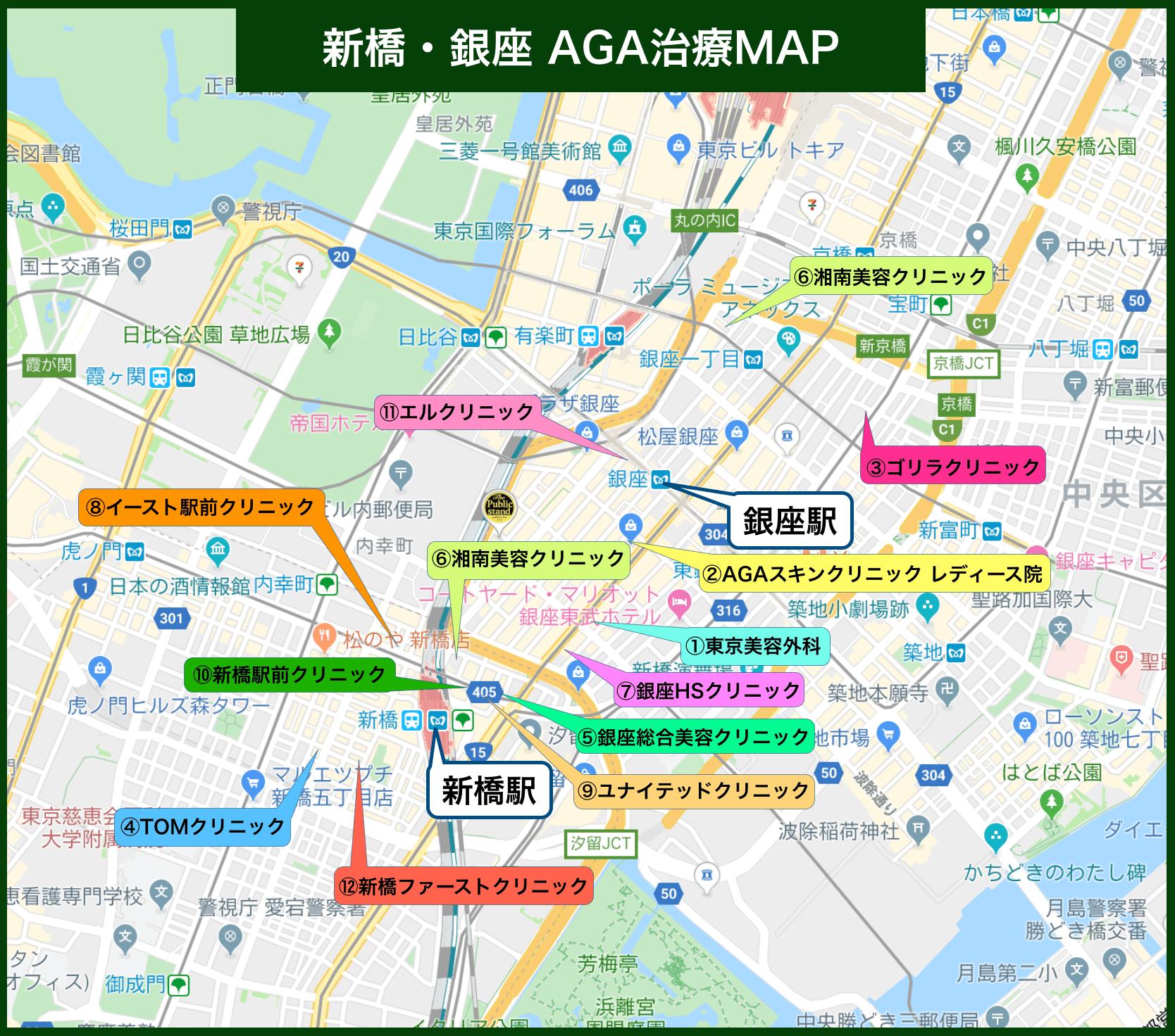 新橋・銀座AGA治療MAP(2020年版)