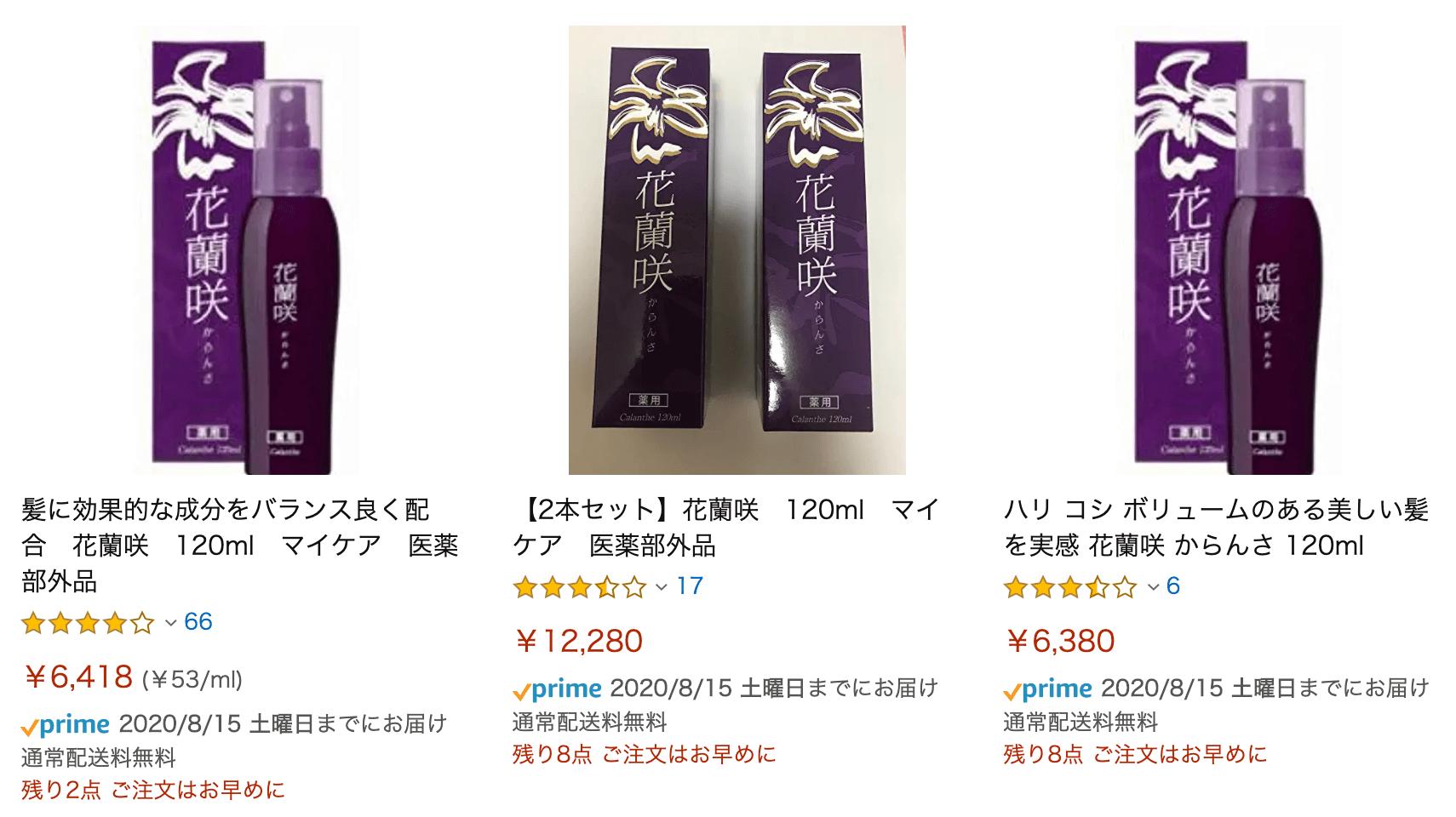 花蘭咲のAmazon価格
