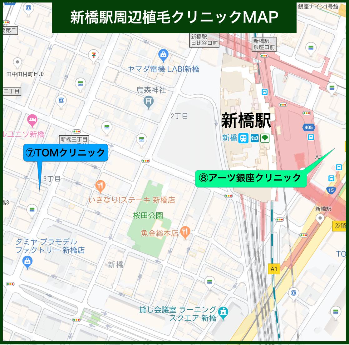 新橋駅周辺植毛クリニックMAP