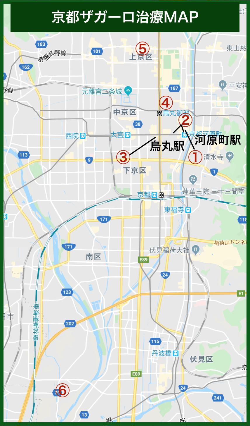 京都ザガーロ治療MAP(2020年版)