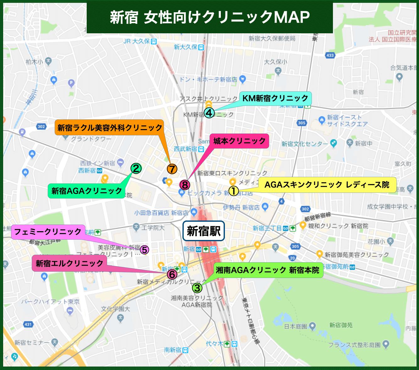 新宿 女性向けクリニックMAP