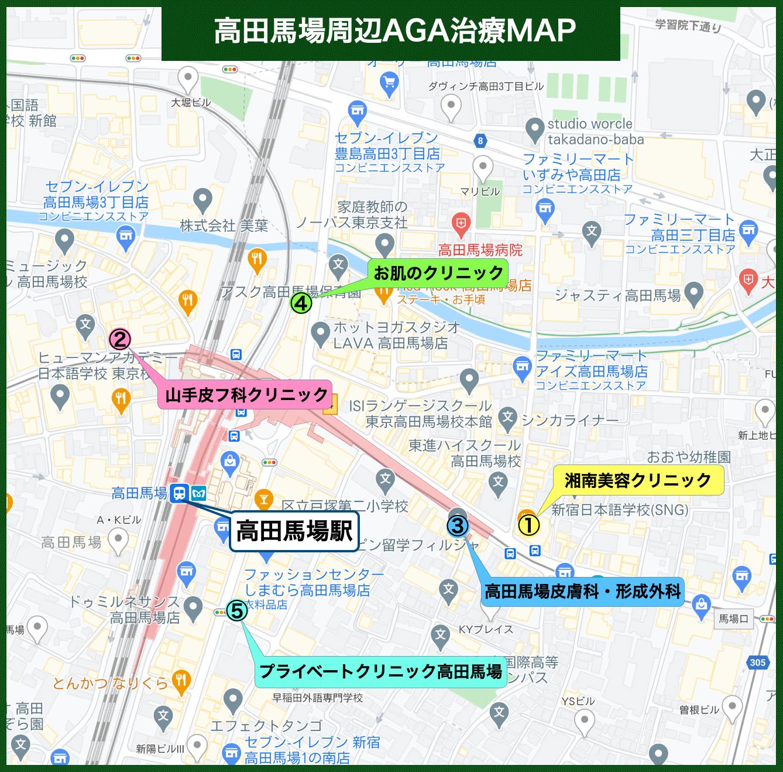高田馬場周辺AGA治療MAP