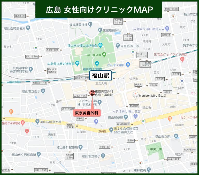 福山女性向けクリニックMAP