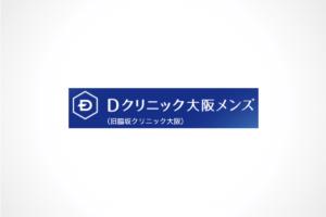 公式ページでは教えてくれないDクリニック大阪(旧ヘアメディカル大阪院)の全情報