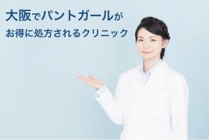 大阪でパントガールを最安で購入できるクリニック 10院を徹底比較!
