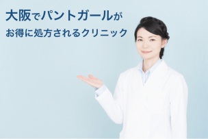 大阪でパントガールを最安で購入できるクリニック|10院を徹底比較!