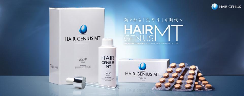 表参道スキンクリニックオリジナル治療薬 HAIR GENIUS(ヘアジニアス)
