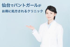 仙台でパントガールを最安で購入できるクリニック|5院を徹底比較!