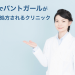 広島でパントガールを最安で購入できるクリニック 7院を徹底比較!