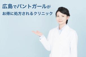 広島でパントガールを最安で購入できるクリニック|7院を徹底比較!