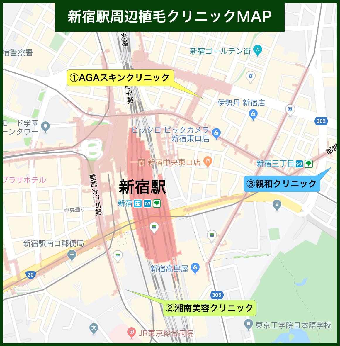 新宿駅周辺植毛クリニックMAP(2020年版)