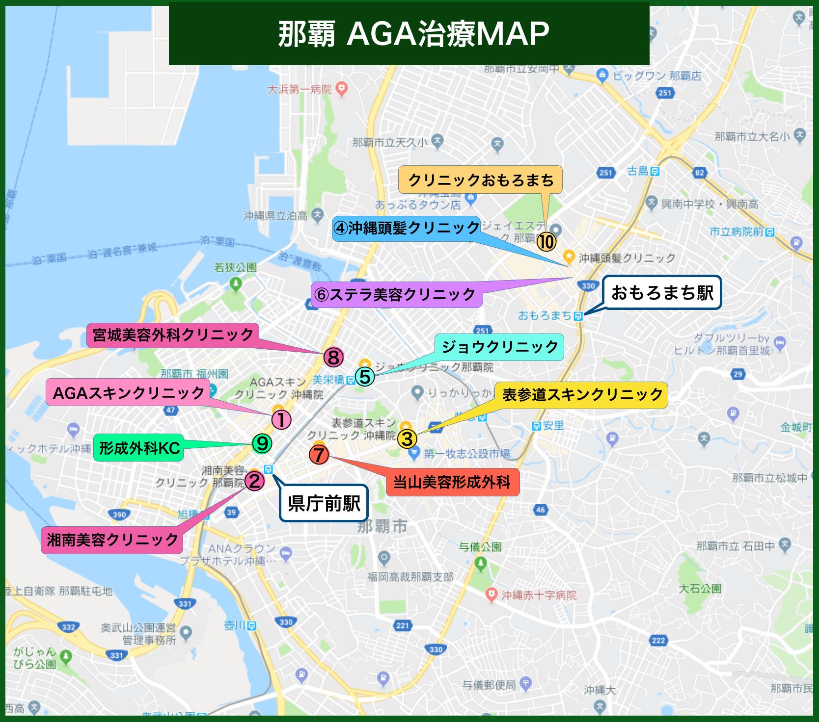 那覇AGA治療(2020年版)