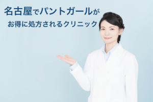 名古屋でパントガールを最安で購入できるクリニック|8院を徹底比較!