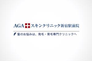 AGAスキンクリニック新宿駅前院のアイキャッチ