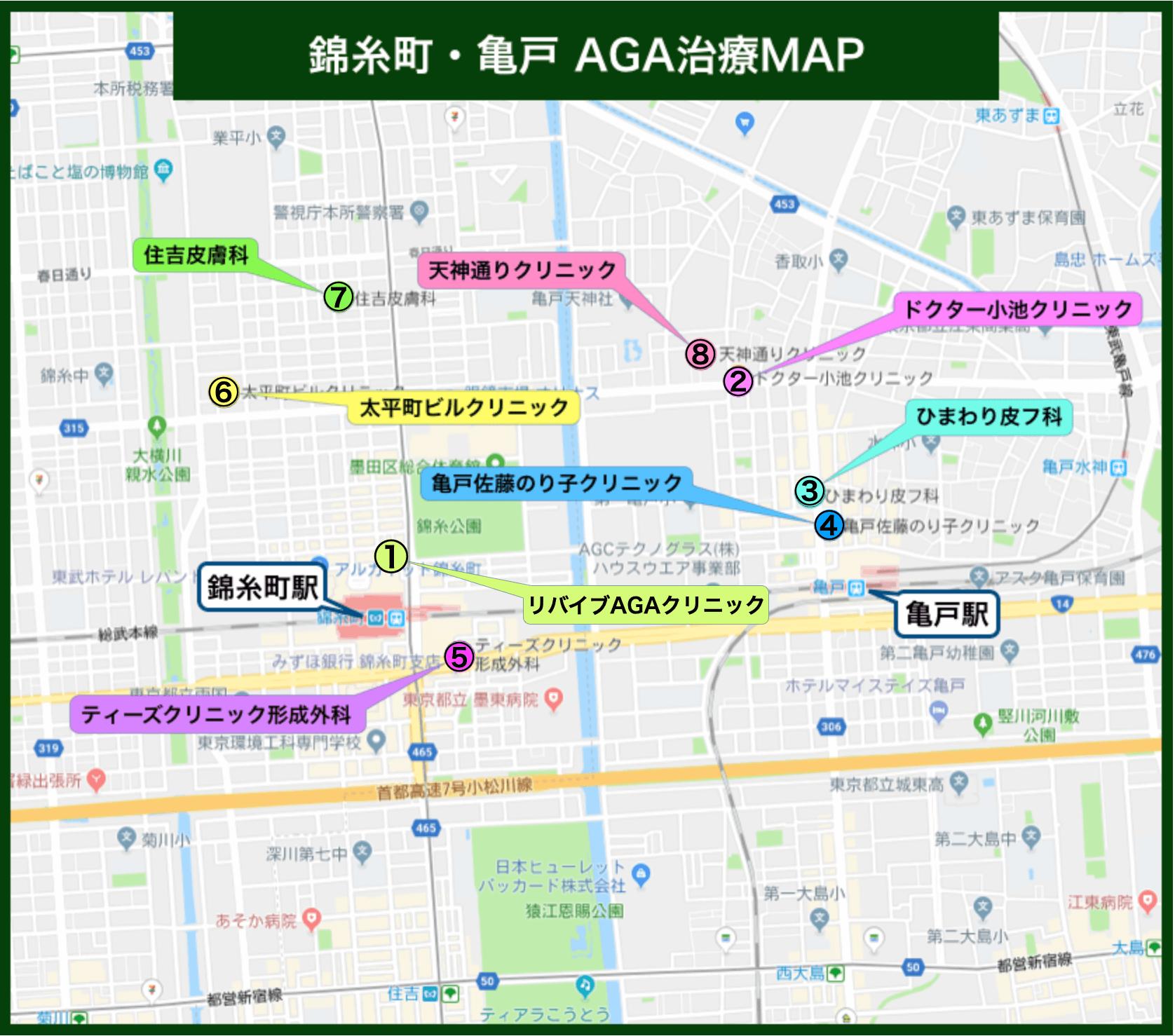 錦糸町・亀戸AGA治療MAP(2021年7月版)