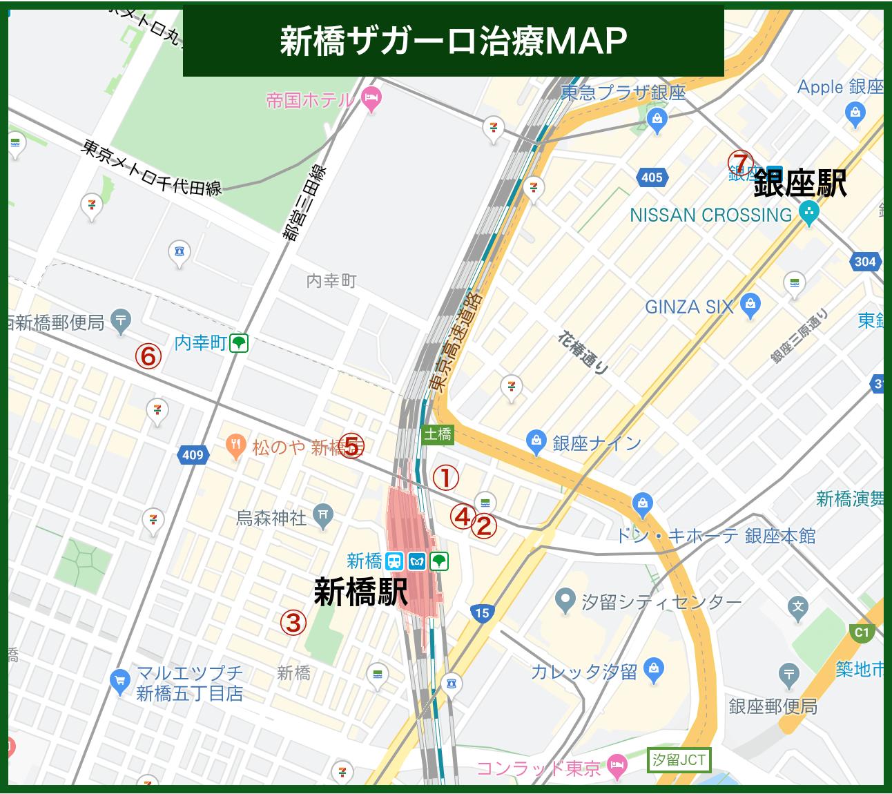 新橋ザガーロ治療MAP(2020年版)