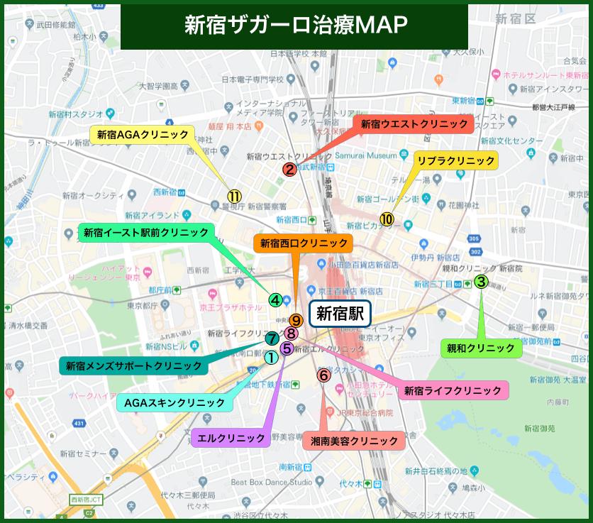 新宿ザガーロ治療MAP