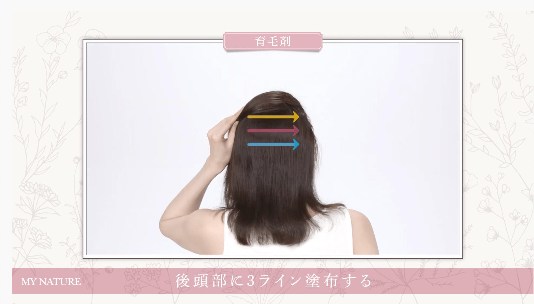 【マイナチュレ】育毛剤の使い方 後頭部