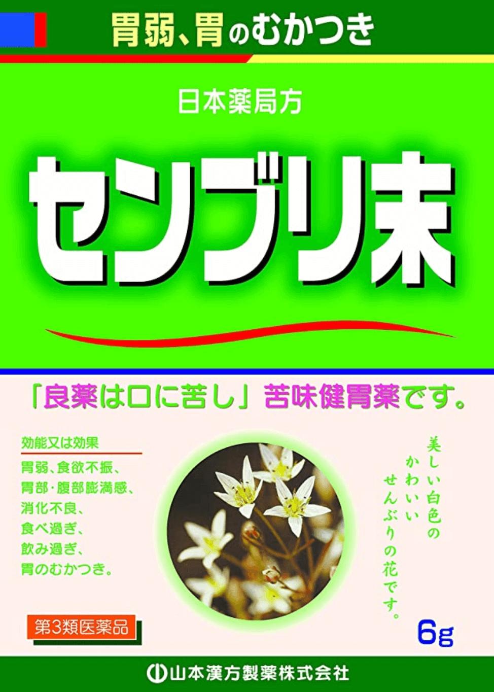 日本薬局方 センブリ末